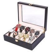 高檔10位噴漆手錶盒 收納銷售展示首飾工藝禮品盒《小師妹》jk66
