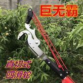 園林工具3米5米鋁合金巨無霸4滑輪高枝剪伸縮修枝剪刀高空鋸摘果