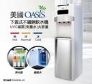 OASIS UV滅菌 淨水器/桶裝水 雙用三溫飲水機
