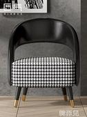 化妝椅 匠氣北歐單人沙發椅輕奢千鳥格售樓部洽談接待桌椅客廳簡約靠背椅 MKS韓菲兒