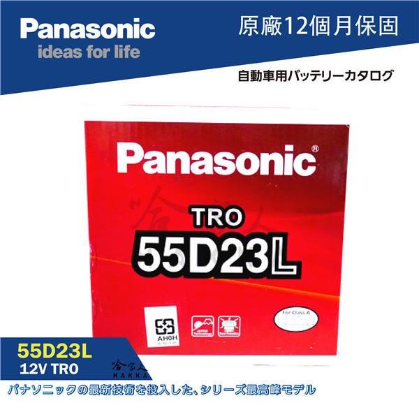 國際牌 55D23L MAZADA 3 馬三 汽車電池 汽車電瓶 PANASONIC 55D23L 哈家人