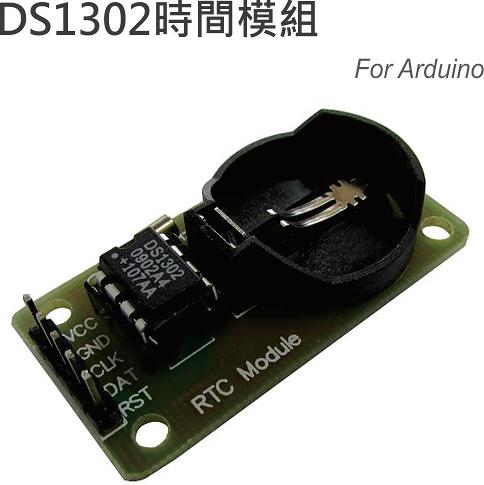 DS1302時間模組(DIP) For Arduino