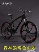 山地車自行車成人26寸變速一體輪男女式學生減震越野青少年單車YXS 新年禮物