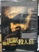 挖寶二手片-C10-066-正版DVD-電影【德州電鋸殺人狂】-(直購價)