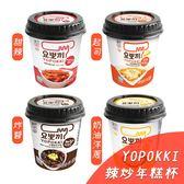 韓國 Yopokki 辣炒年糕 隨身杯 甜辣140g