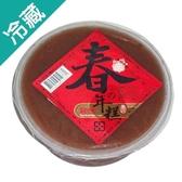 如祥年糕-紅豆480G/個【愛買冷藏】