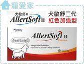 ☆寵愛家☆三盒特價賣場☆EBS-犬敏舒二代AllertSoft II-紅色加強型,寵物專用益生菌