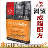 ◆MIX米克斯◆【保期201818/10月】加拿大ORIJEN渴望.成幼貓飼料【5.45KG】85%含肉量。六星級貓糧