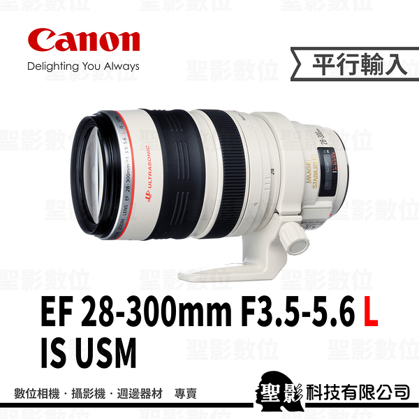 Canon EF 28-300mm f/3.5-5.6L IS USM 全片幅旅遊鏡頭 (3期0利率)【平行輸入】WW