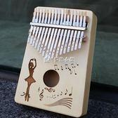 拇指琴 便攜式17音拇指琴kalinba卡林巴琴樂器定音手撥琴成人初學者 多色小屋