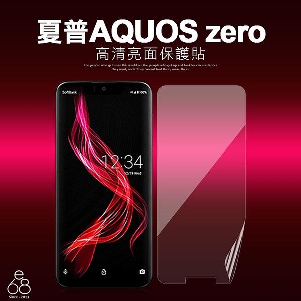 Sharp 夏普 AQUOS zero 亮面 軟膜 螢幕貼 手機 保貼 保護貼 非滿版 螢幕 保護膜 軟膜