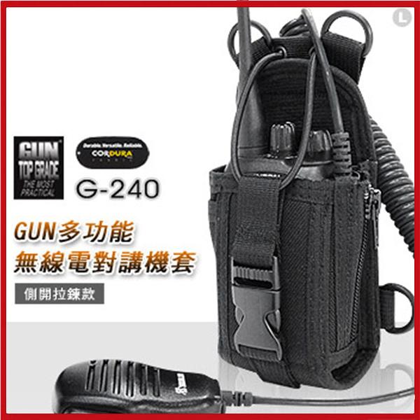 台灣製GUN TOP GRADE多功能無線電套(可胸掛側開拉鍊款、#G-240)【AH05062】99愛買小舖