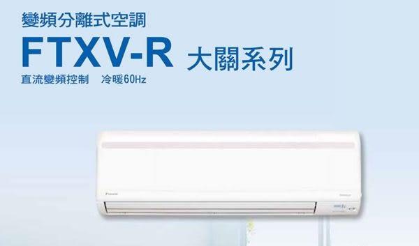 汰舊換新節能補助最高3000元DAIKIN大金❖大關系列分離式9-11坪RXV60SVLT/FTXV60SVLT(含基本安裝+舊機處理)