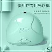 美甲光療機速干48w感應機器led烤燈sunone專業家用指甲油膠烘干機春季新品