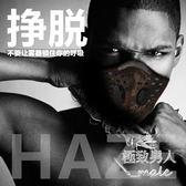 防塵防霧霾系列防護口罩創意個性SMY6161【極致男人】