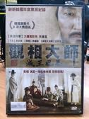 挖寶二手片-G04-044-正版DVD*韓片【觀相大師-滅王風暴】-宋康昊*李鍾碩