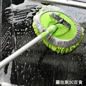 洗車拖把雪尼爾長桿伸縮洗車刷車拖把車撣家居兩用拖把頭刷車工具 QM圖拉斯3C百貨