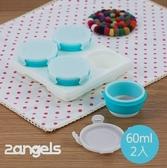 2angels 矽膠副食品零食儲存杯組合 60ml (附杯架) *2盒   台灣製造-哺育用品(嬰幼兒/寶寶/兒童)
