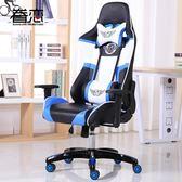 眷戀電腦椅家用辦公椅可躺賽車椅子弓形wcg游戲座椅網吧LOL電競椅jy【618好康又一發】