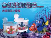 小魚加濕器 LED小夜燈 負離子/香薰機/芳香精油/擴香器/辦公室/水氧機/療癒小物/香氛機