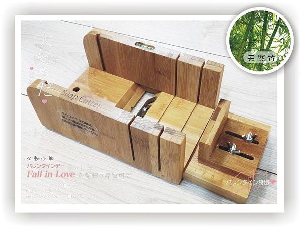 高級竹製豪華切皂器+修皂器+槽切+線切+水平儀+可當保溫箱,切皂也會笑
