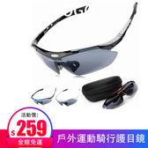 一件8折免運 護目鏡戶外太陽鏡運動跑步裝備防風沙眼睛男女騎行眼鏡自行車眼鏡護目鏡
