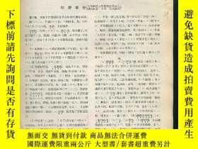 二手書博民逛書店日本婦人科學會雜誌罕見第41卷1936年出版Y10257 出版1