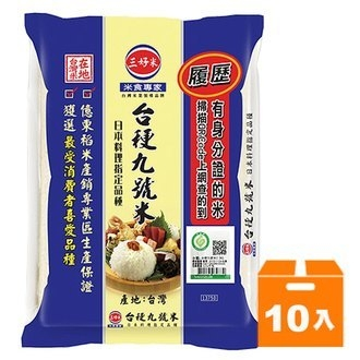 三好米 台梗九號米 2.2kg (10入)/箱【康鄰超市】
