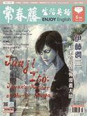 常春藤生活英語雜誌+電子書光碟 6月號/2019 第193期