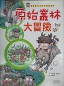 【書寶二手書T3/少年童書_XDC】原始叢林大冒險_洪在徹