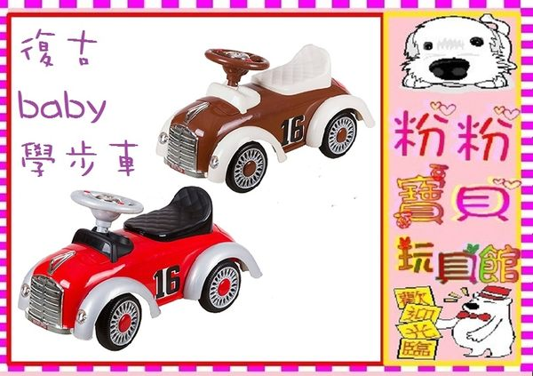 *粉粉寶貝玩具*復古學步車/助步車~ 滑步車~滑行車~四輪腳力車-古典造型助步車