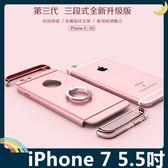 iPhone 7 Plus 5.5吋 電鍍三合一保護套 PC硬殼 全包自帶指環支架 三段拼接組合款 手機套 手機殼