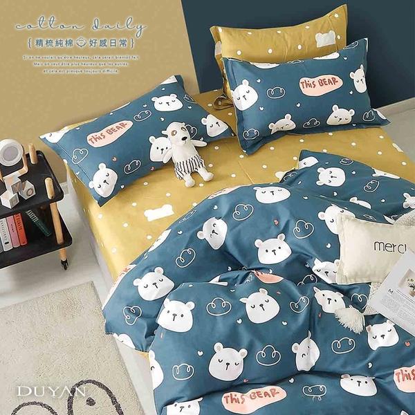 《DUYAN竹漾》100%精梳純棉雙人床包被套四件組-白熊友約