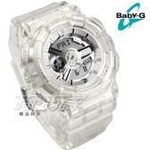Baby-G BA-110CR-7A 海洋主題半透明運動計時雙顯電子錶 女錶 防水手錶 珊瑚白 BA-110CR-7ADR CASIO卡西歐