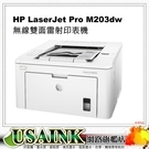 超低價~HP LaserJet Pro M203dw 無線雙面雷射印表機 CF230A / CF230X