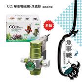 ISTA 伊士達【CO2單錶電磁閥(鋁瓶上開型) 浩克綠】水草 二氧化碳 單錶電磁閥 控制器