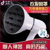 吹風機罩-飛科直白電吹風機頭發烘干罩造型美發通用接口風嘴大風罩捲發萬能 提拉米蘇
