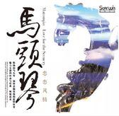 【停看聽音響唱片】【CD】馬頭琴:戀戀風情