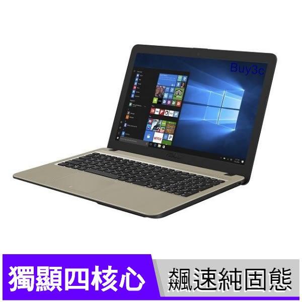 華碩 ASUS X540UB 黑 480G SSD純固態碟特仕版【i5 8250U/15.6吋/MX110 2G/輕量/四核心/Win10/Buy3c奇展】X540U