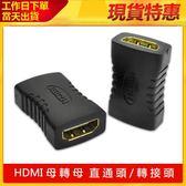 HDMI母轉母轉接頭 現貨