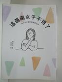 【書寶二手書T5/漫畫書_B3K】這個腐女子不得了:津々井小姐的無節操日常_津井