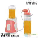MATRIC 松木家電 真空鮮活果汁機((雙杯組)) MG-JB1006
