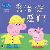 (二手書)Peppa Pig粉紅豬小妹:喬治感冒了
