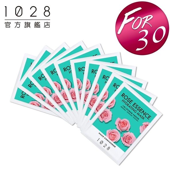 【團購組】1028 時刻保濕 玫瑰精粹玻尿酸面膜(3入) (10組)