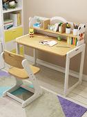 書桌台 兒童學習桌帶書架實木簡約小學生課桌家用書桌可升降寫字桌椅套裝【美物居家館】