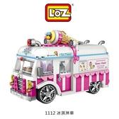 【現貨+預購】LOZ mini 鑽石積木 冰淇淋車-1112 迷你樂高 積木