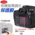 攝彩@佳能Canon 6D相機螢幕鋼化保護膜 Cuely 相機螢幕保護貼 鋼化玻璃保護貼 防撞防刮靜電吸附