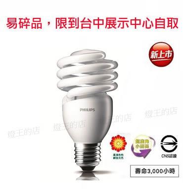 【燈王的店】飛利浦 T2 23W E27燈頭 螺旋燈泡 電壓110V 白光/黃光 (易碎品需自取) ☆ PHS23W