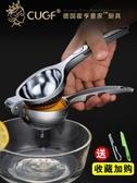 榨汁器CUGF壓汁器壓榨機榨橙汁擠壓器家用手動榨汁機手動檸檬榨汁器神器 宜室家居