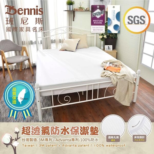【班尼斯國際名床】【6尺雙人加大‧床包式超透氣防水保潔墊】3M吸濕排汗專利技術/台灣製造